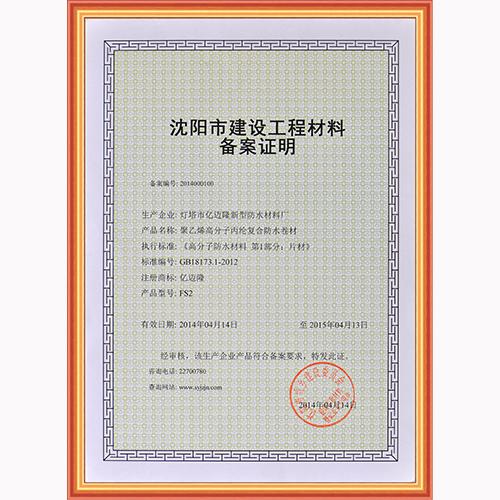 沈阳市建筑工程材料备案证明