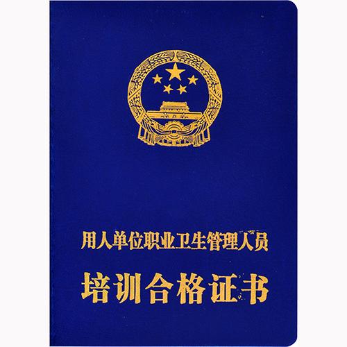 用人单位职业卫生管理人员培训合格证书