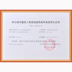 建筑材料备注登记证明