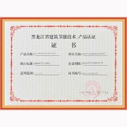 黑龙江省建筑节能中心产品认证