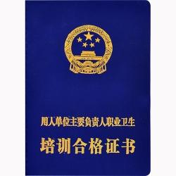 用人单位主要负责人职业卫生培训合格证书