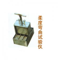 柔度弯曲测验仪